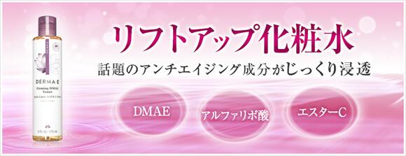 ファーミングトーナー with DMAE・アルファリポ酸・エスターC 175ml