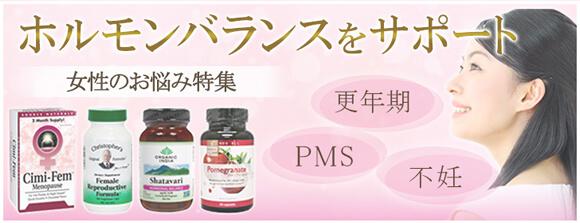 【特集】更年期・PMS対策!ホルモンバランスを整える女性の悩みケア特集