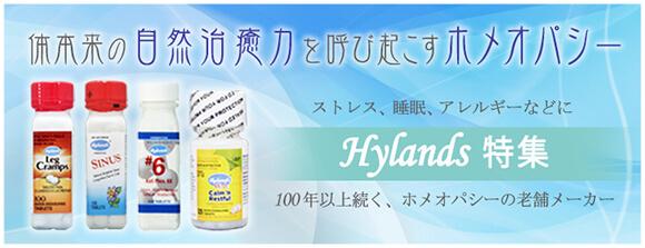【特集】100年以上続く、ホメオパシーの老舗メーカーHylands特集