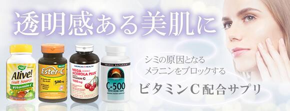 【特集】シミのもとに働きかける美白ビタミン!ビタミンCサプリ特集