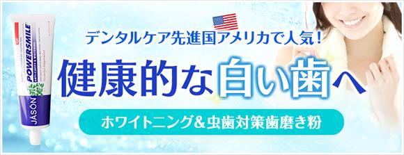 パワースマイル歯磨き粉(ホワイトニング&虫歯予防) 170g