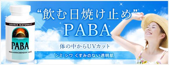 PABA 100mg 100錠