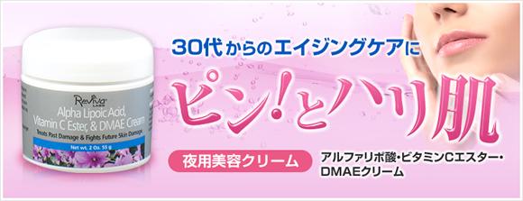 アルファリポ酸・ビタミンCエスター・DMAEクリーム 55g