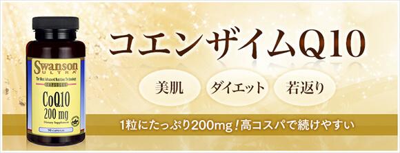 CoQ10(コエンザイムQ10) 200mg
