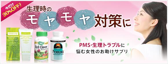 生理・PMSトラブル対策に、女性のお助けサプリ30%OFF!
