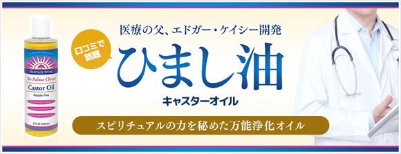 ひまし油(キャスターオイル) 240ml
