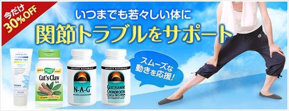 ひざ・腰・股関節の痛みやこわばりに!関節サポートサプリ30%OFF